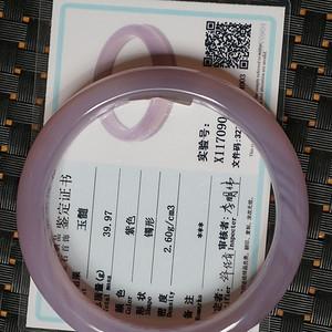 纯天然紫粉玉髓手镯