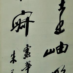 朱关田的书法精品