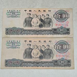 第三套1965版拾圆币两张
