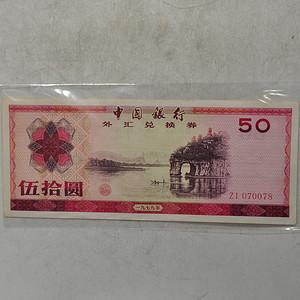 一九七九年版外汇兑换券伍拾圆币一张