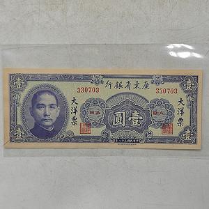 民国三十八年大洋票壹圆币一张