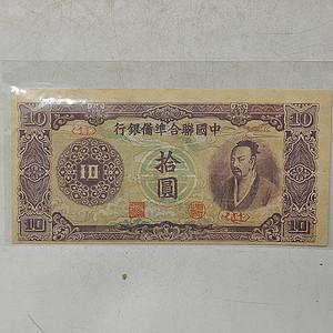 中国联合准备银行拾圆币一张