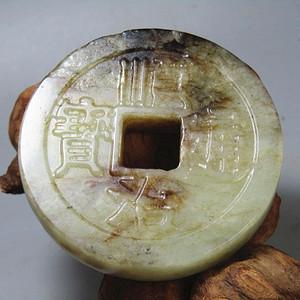 清 和田玉玉币双面手工雕刻 包浆熟厚