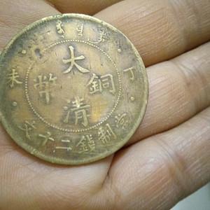 丁末大清铜币当制钱二十文