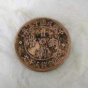 甘肃铜币五十文
