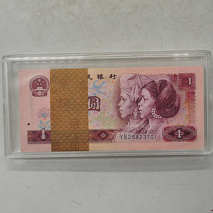 1980年版壹圆币连号100张