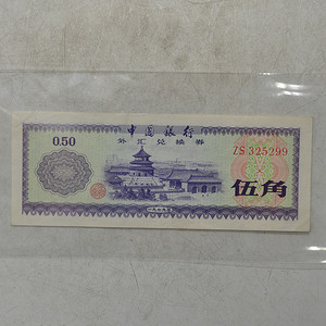 一九七九年版外汇兑换券伍角币一张