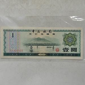 一九七九年版外汇兑换券壹圆币一张