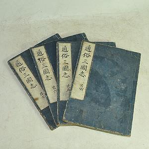 日本旧书四册