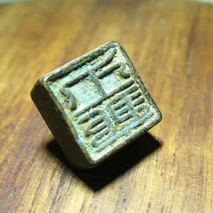 开门到代 唐  文房 小赚 铜印 包浆老道 氧化清晰 铸造见棱见线