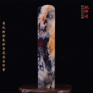 昌化粉彩朱砂雪花冻石印章