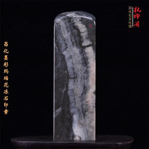昌化墨彩玛瑙花冻石印章