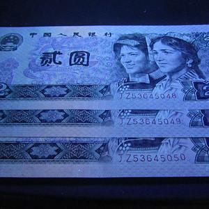保真原票1980年2元强荧光币JZ53645048  050补号3连号