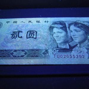 特稀少补号1990年2元JU02655392,保真原票
