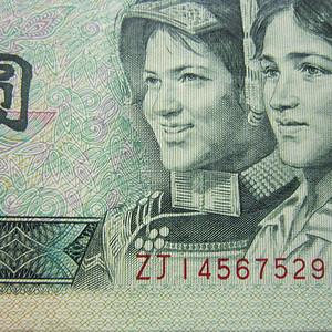 补号1990年2元ZJ14567529,保真原票,新品