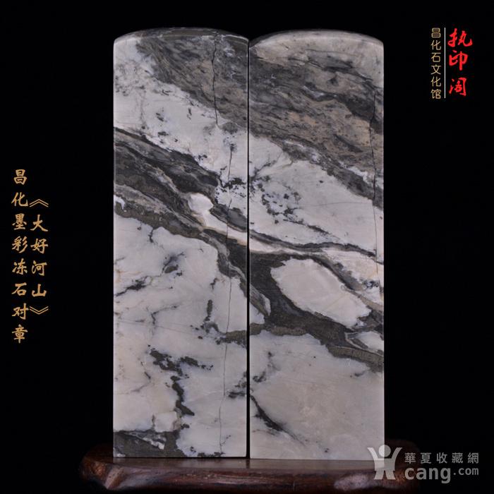 放大漏   昌化墨彩冻石对章《大好河山》图4