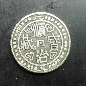 元年顺治宝藏背藏文