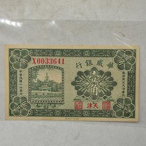 民国十四年华威银行壹角币