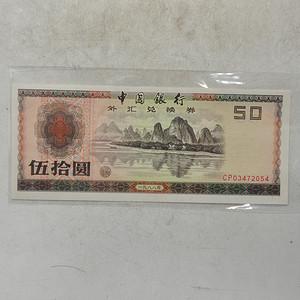 一九八八年版外汇兑换券伍拾圆币一张
