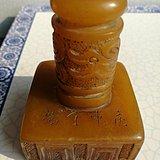 民国,丁浩作 寿山黄冻石 有把雕纹方形章钮闲章:279克