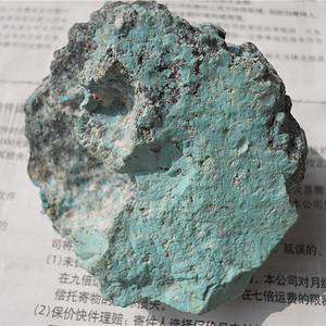 原矿松石原石