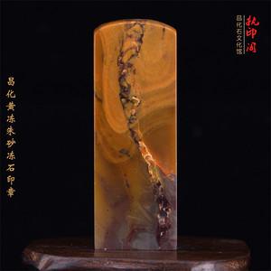 昌化黄冻朱砂冻石印章