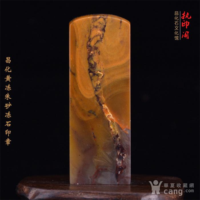 昌化黄冻朱砂冻石印章图1