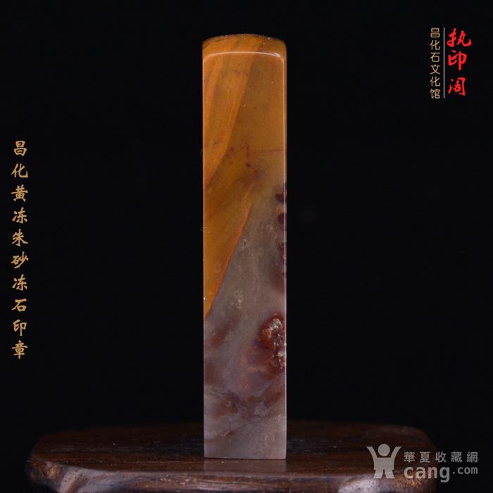 昌化黄冻朱砂冻石印章图3
