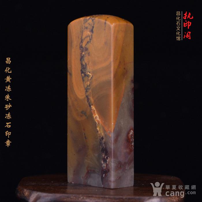昌化黄冻朱砂冻石印章图2