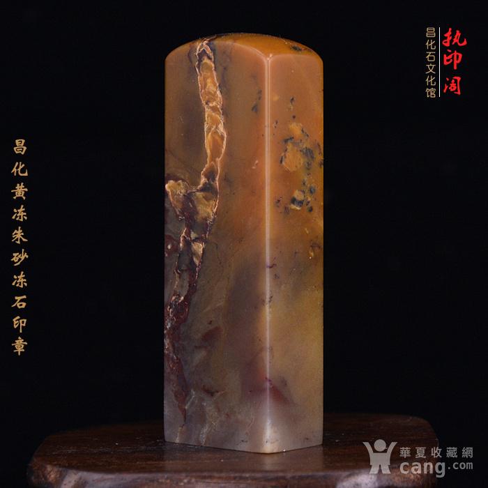 昌化黄冻朱砂冻石印章图6