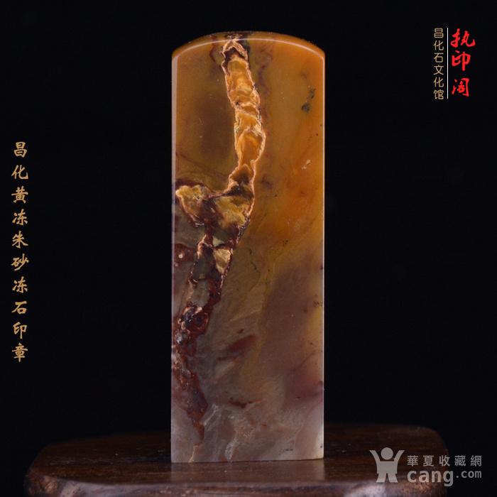 昌化黄冻朱砂冻石印章图5