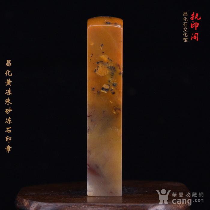 昌化黄冻朱砂冻石印章图7