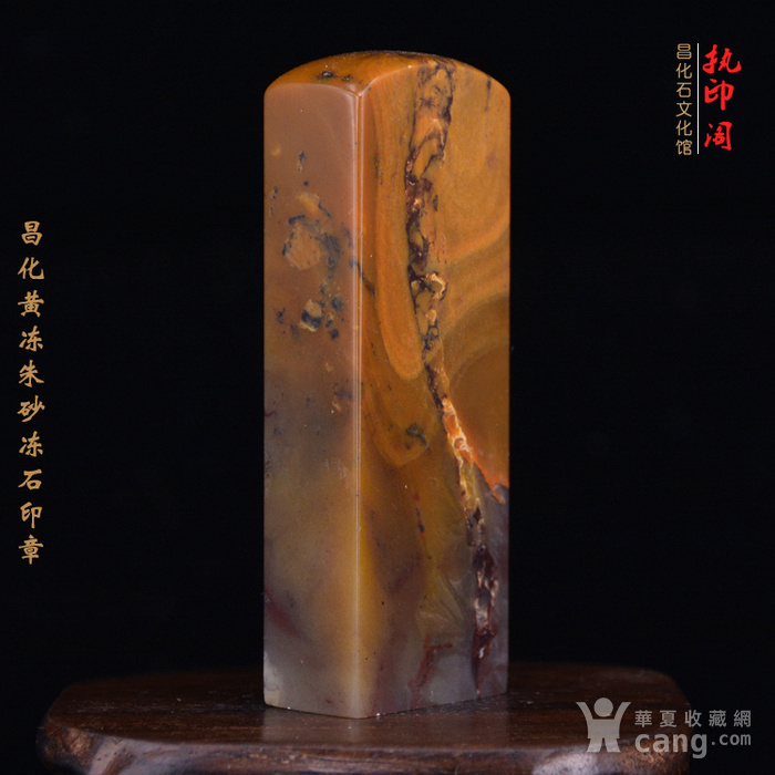 昌化黄冻朱砂冻石印章图8