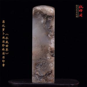 昌化萝卜丝冻珍珠冻石印章
