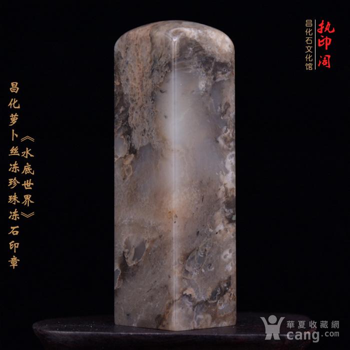 昌化萝卜丝冻珍珠冻石印章图2