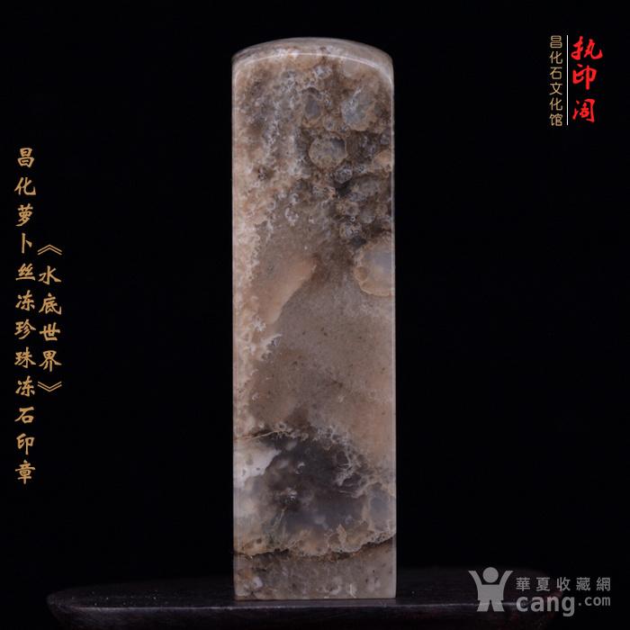 昌化萝卜丝冻珍珠冻石印章图5