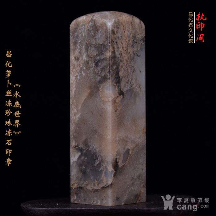 昌化萝卜丝冻珍珠冻石印章图4