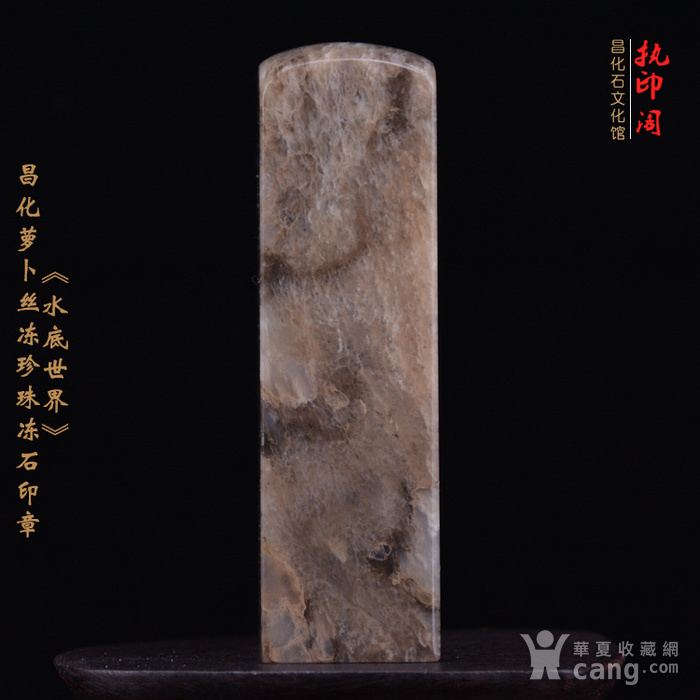 昌化萝卜丝冻珍珠冻石印章图7