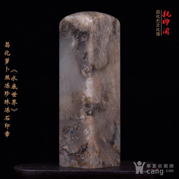 昌化萝卜丝冻珍珠冻石印章图8