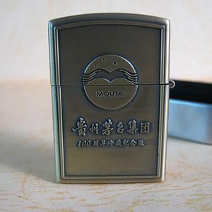 贵州茅台就业纪念防风打火机