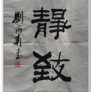 联盟刘炳森3尺条幅软片