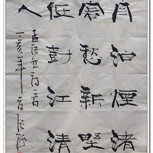 联盟张海4尺幅隶书中堂软片