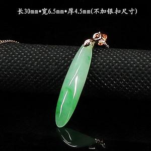 冰种飘阳绿翡翠挂件6512