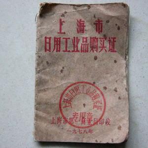 七十年代上海市日用品购买证