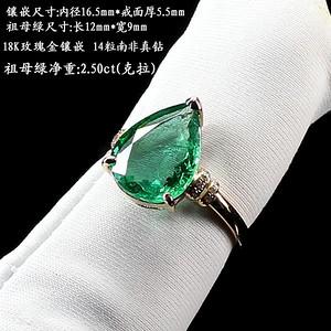 18K玫瑰金镶钻天然祖母绿戒指6582