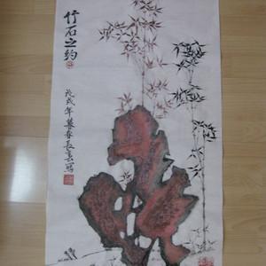 不错的竹石图:高100..宽50厘米,