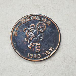 1990年北京亚运会纪念章