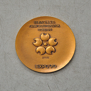 1970年日本万国博览会纪念章