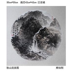 《秋山流泉图》