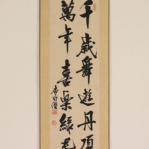 李善亭,书法